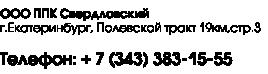 Контакты для заявок на изделия ППУ